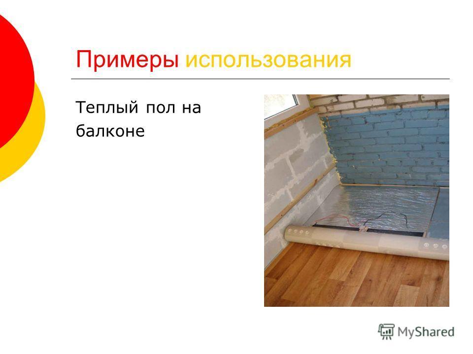 Примеры использования Теплый пол в детской игровой комнате супермаркета