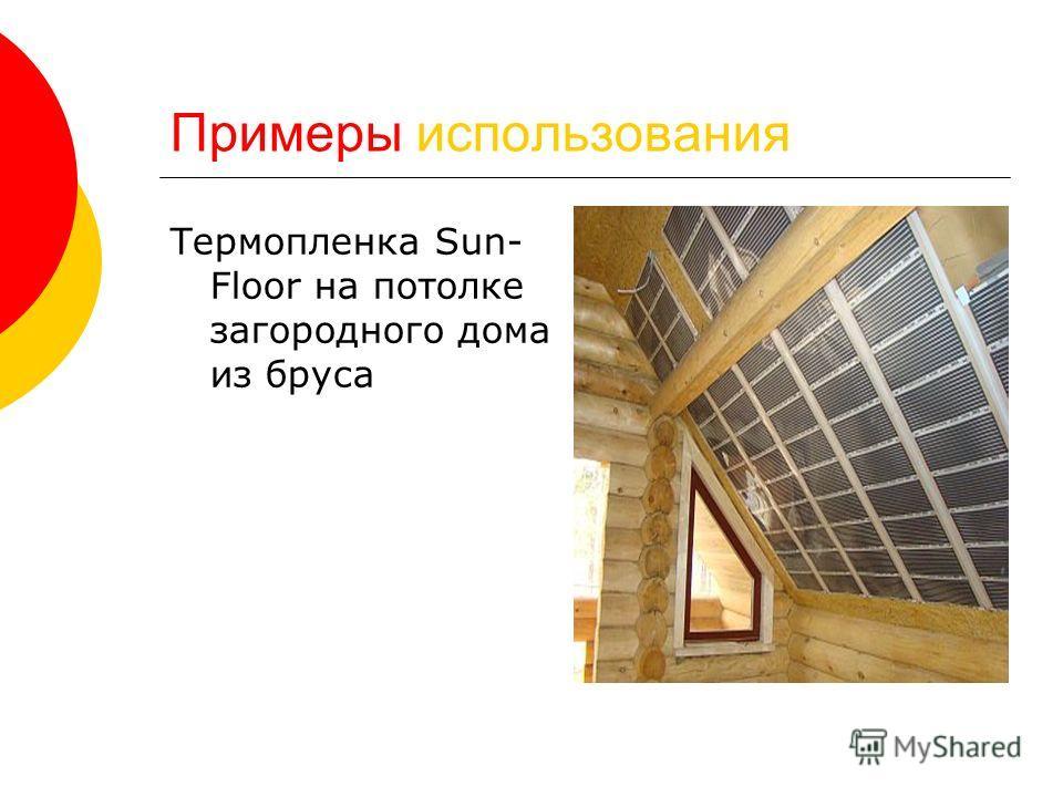 Примеры использования Теплый пол на балконе