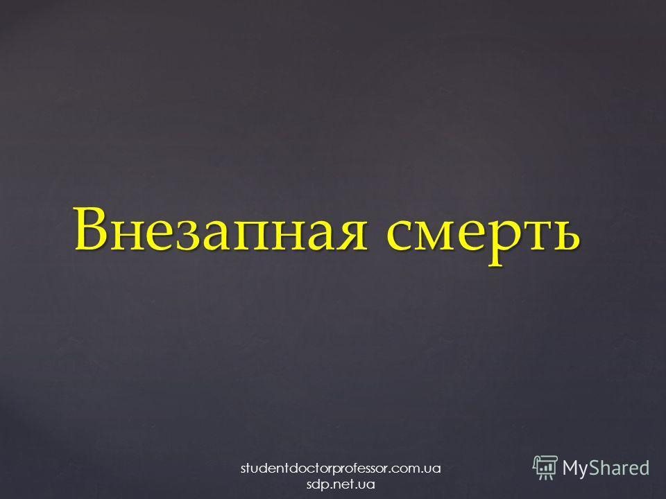 Внезапная смерть studentdoctorprofessor.com.ua sdp.net.ua