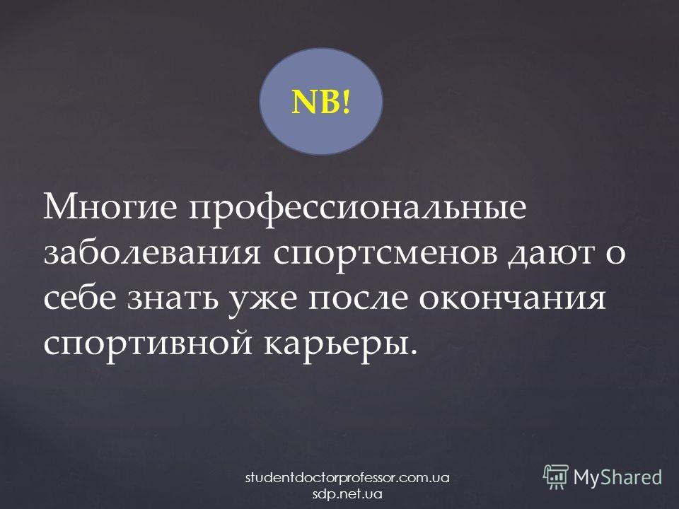 Многие профессиональные заболевания спортсменов дают о себе знать уже после окончания спортивной карьеры. NB! studentdoctorprofessor.com.ua sdp.net.ua
