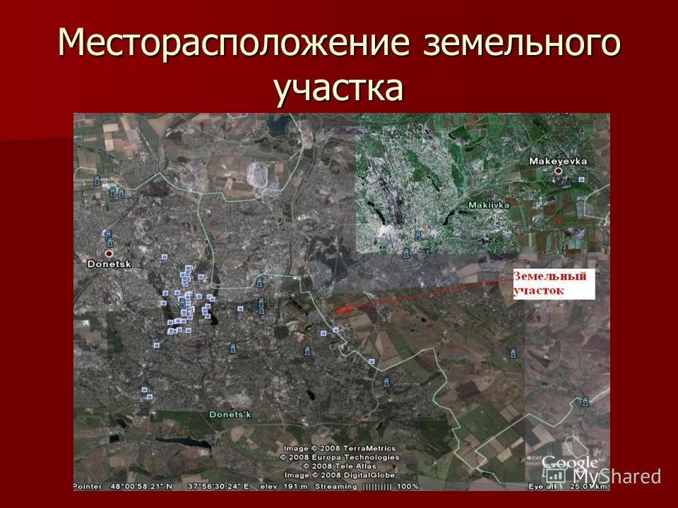 Месторасположение земельного участка
