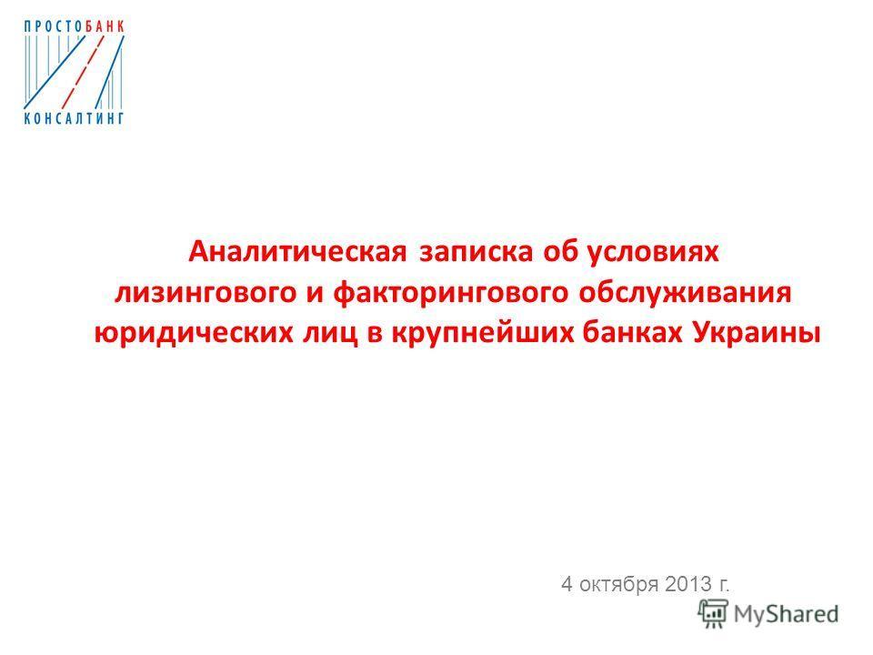 Аналитическая записка об условиях лизингового и факторингового обслуживания юридических лиц в крупнейших банках Украины 4 октября 2013 г.