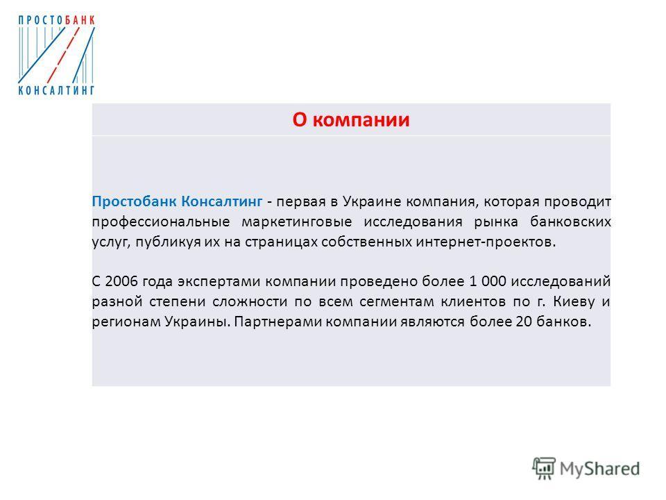 О компании Простобанк Консалтинг - первая в Украине компания, которая проводит профессиональные маркетинговые исследования рынка банковских услуг, публикуя их на страницах собственных интернет-проектов. С 2006 года экспертами компании проведено более