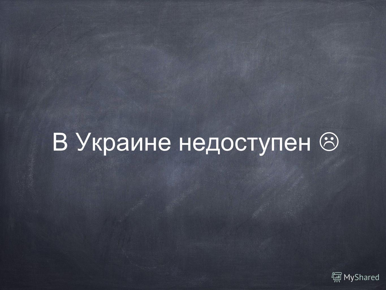 В Украине недоступен