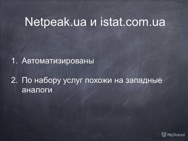 Netpeak.ua и istat.com.ua 1.Автоматизированы 2.По набору услуг похожи на западные аналоги