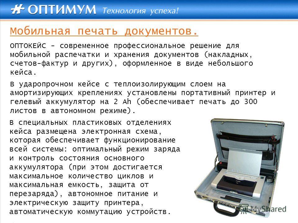 Мобильная печать документов. ОПТОКЕЙС - современное профессиональное решение для мобильной распечатки и хранения документов (накладных, счетов-фактур и других), оформленное в виде небольшого кейса. В ударопрочном кейсе с теплоизолирующим слоем на амо