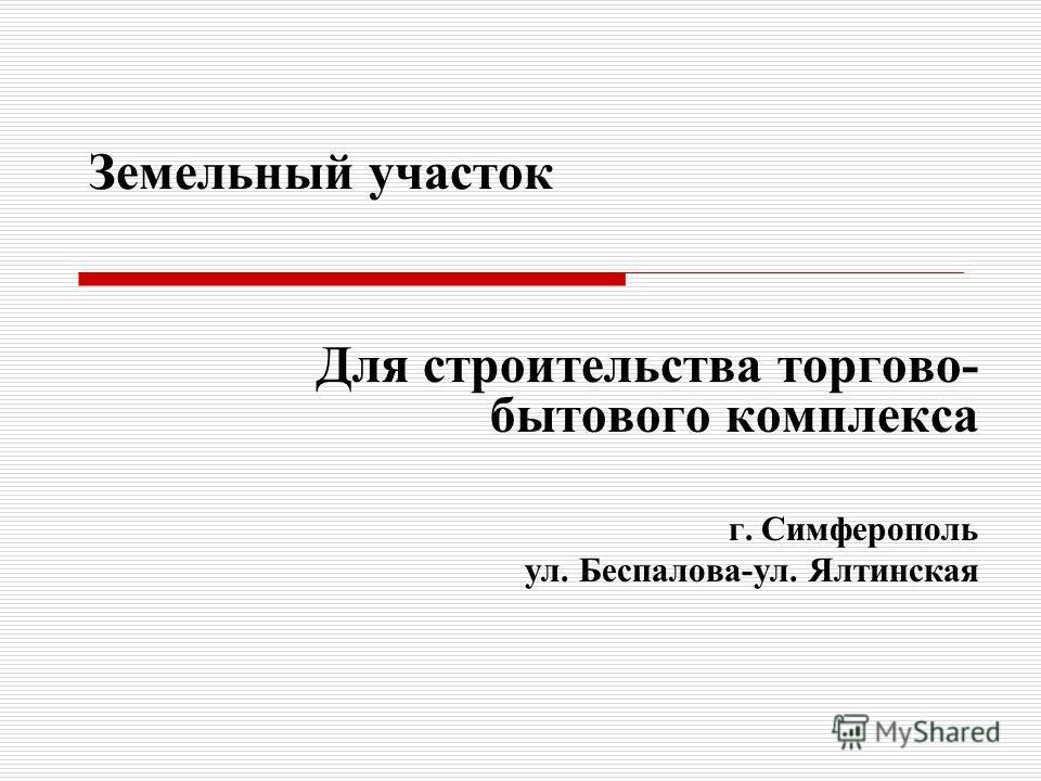 Земельный участок Для строительства торгово- бытового комплекса г. Симферополь ул. Беспалова-ул. Ялтинская