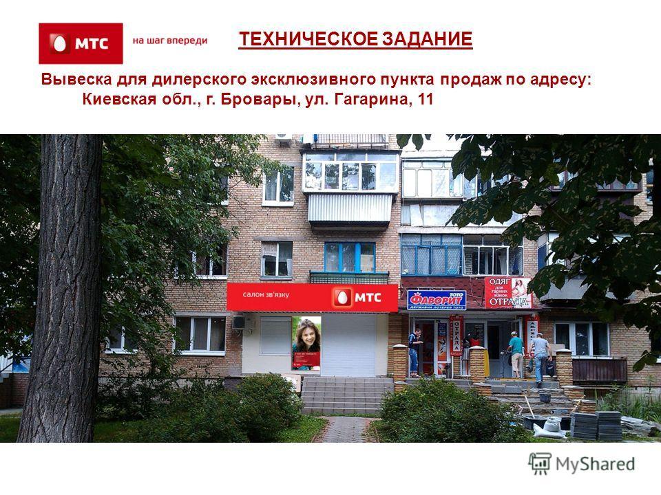 Вывеска для дилерского эксклюзивного пункта продаж по адресу: Киевская обл., г. Бровары, ул. Гагарина, 11