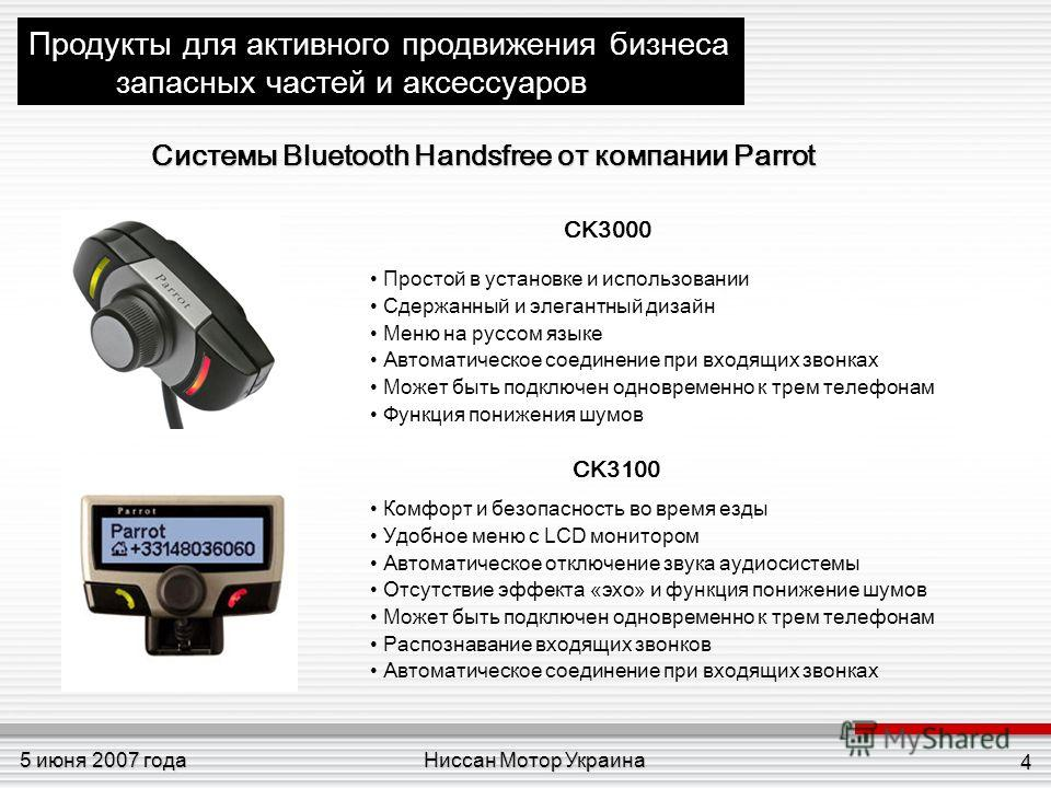 Ниссан Мотор Украина5 июня 2007 года 4 Продукты для активного продвижения бизнеса запасных частей и аксессуаров Системы Bluetooth Handsfree от компании Parrot Простой в установке и использовании Сдержанный и элегантный дизайн Меню на руссом языке Авт