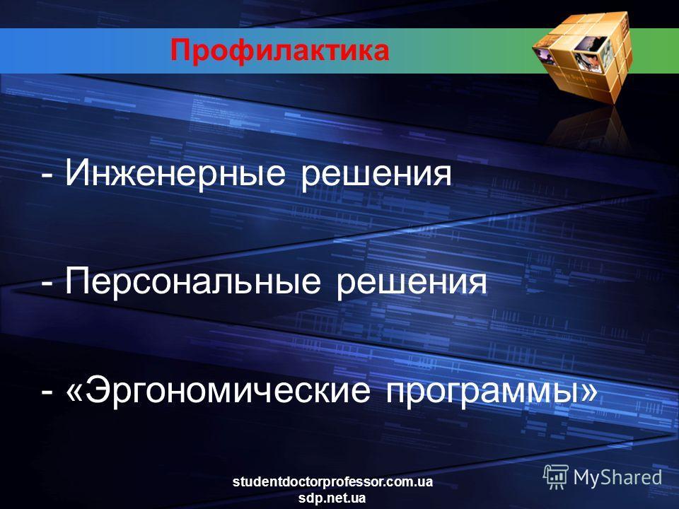 Профилактика - Инженерные решения - Персональные решения - «Эргономические программы» studentdoctorprofessor.com.ua sdp.net.ua