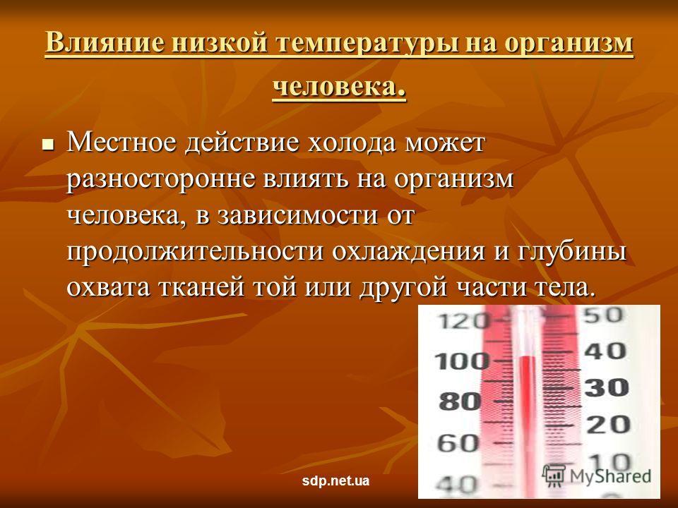 Влияние низкой температуры на организм человека. Местное действие холода может разносторонне влиять на организм человека, в зависимости от продолжительности охлаждения и глубины охвата тканей той или другой части тела. Местное действие холода может р