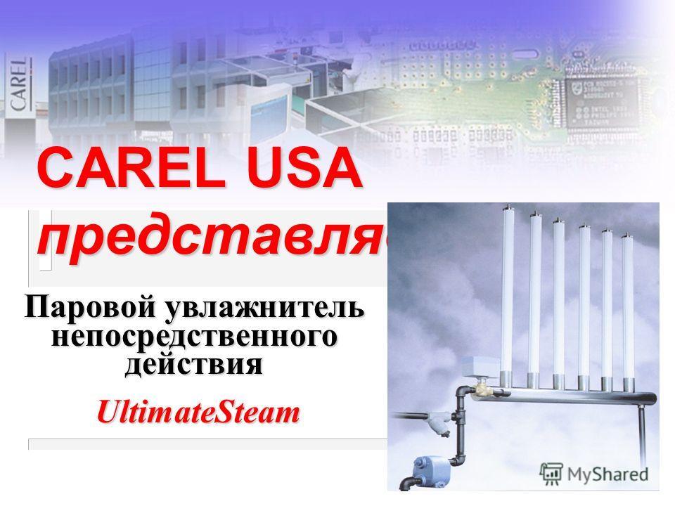 Паровой увлажнитель непосредственного действия UltimateSteam UltimateSteam CAREL USA представляет...