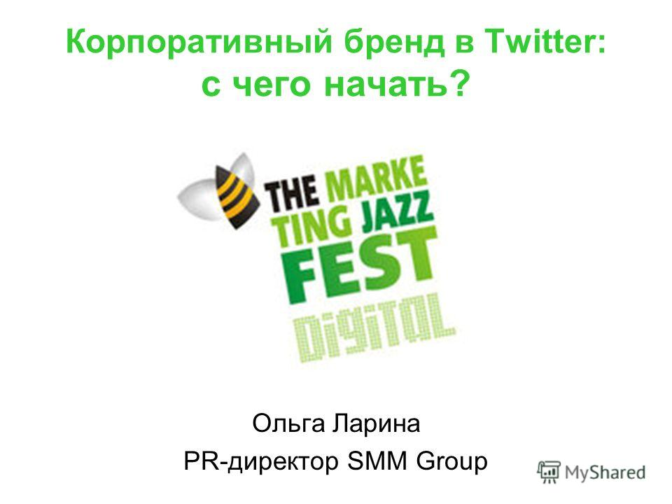Корпоративный бренд в Twitter: с чего начать? Ольга Ларина PR-директор SMM Group