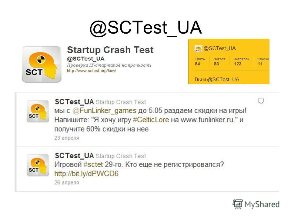 @SCTest_UA