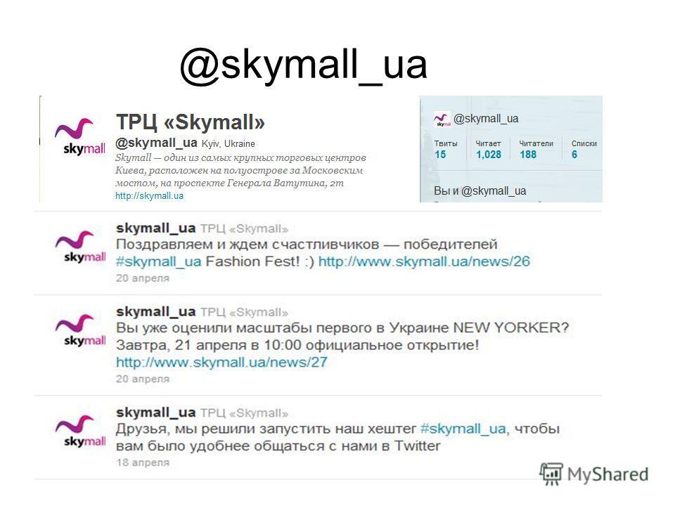 @skymall_ua