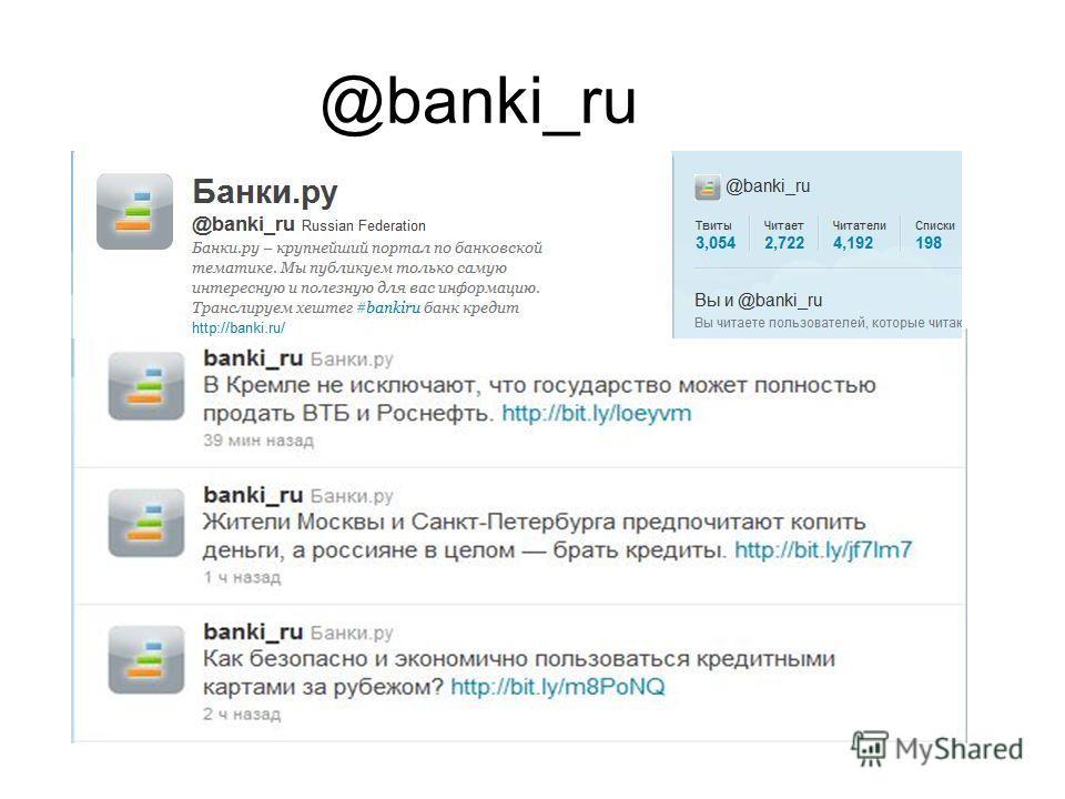 @banki_ru