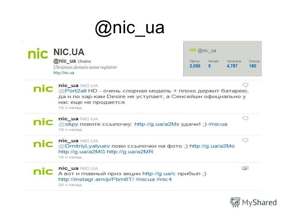 @nic_ua