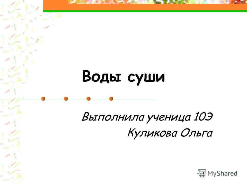 Воды суши Выполнила ученица 10Э Куликова Ольга