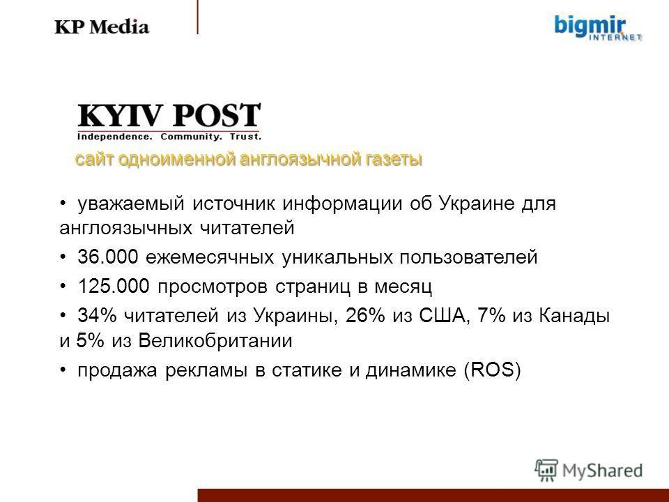 уважаемый источник информации об Украине для англоязычных читателей 36.000 ежемесячных уникальных пользователей 125.000 просмотров страниц в месяц 34% читателей из Украины, 26% из США, 7% из Канады и 5% из Великобритании продажа рекламы в статике и д