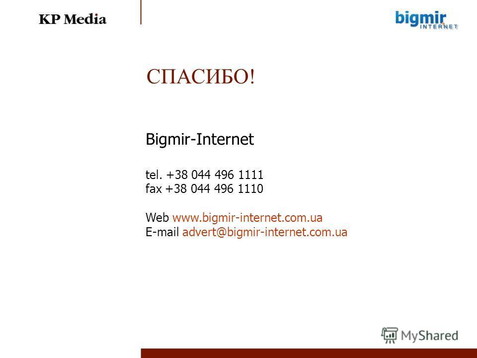 СПАСИБО! Bigmir-Internet tel. +38 044 496 1111 fax +38 044 496 1110 Web www.bigmir-internet.com.ua E-mail advert@bigmir-internet.com.ua