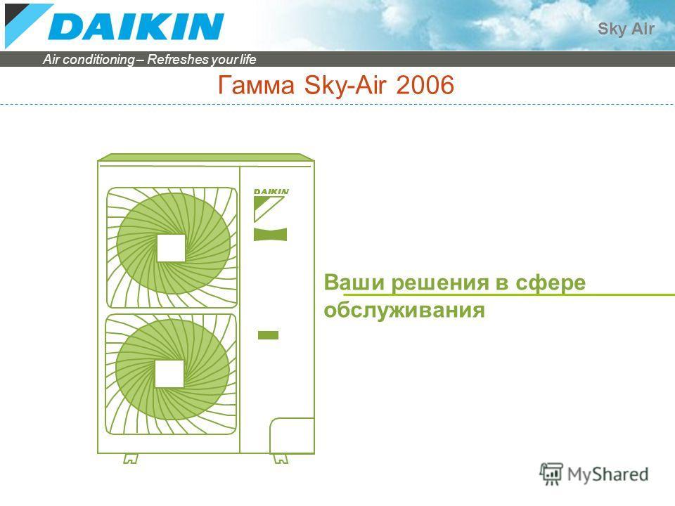 Air conditioning – Refreshes your life Sky Air Гамма Sky-Air 2006 Ваши решения в сфере обслуживания