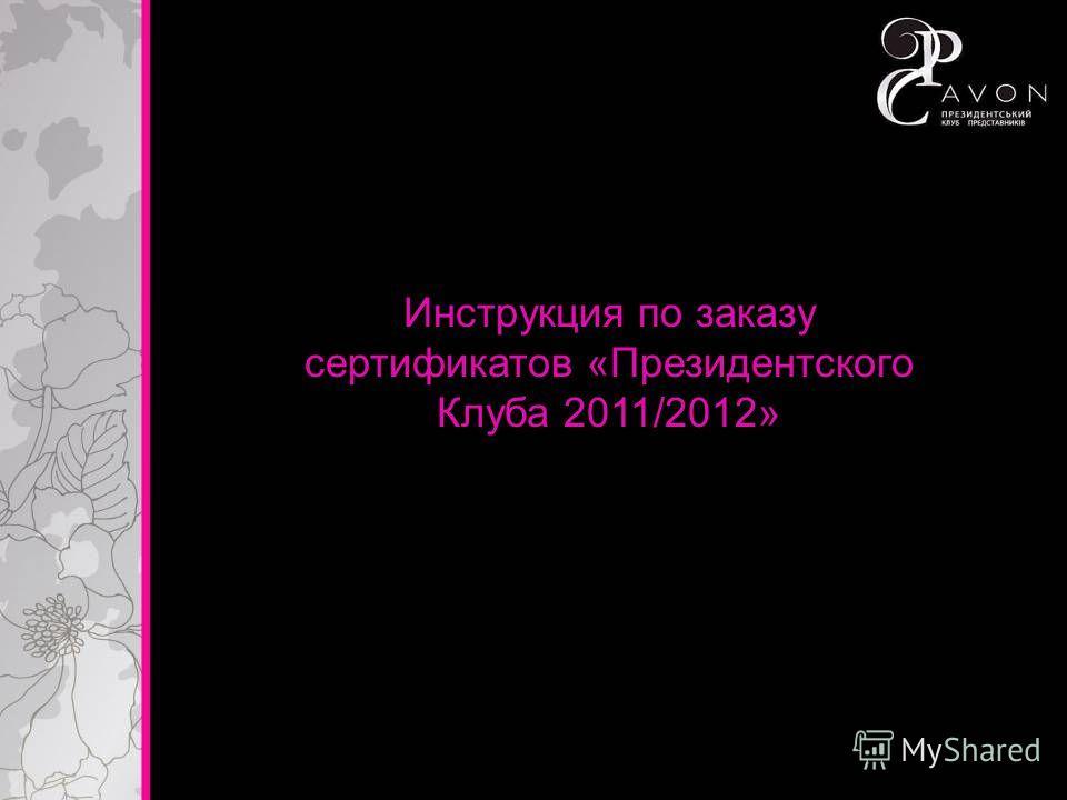 Инструкция по заказу сертификатов «Президентского Клуба 2011/2012»