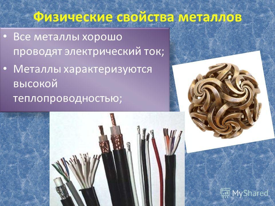 Физические свойства металлов Все металлы хорошо проводят электрический ток; Металлы характеризуются высокой теплопроводностью;