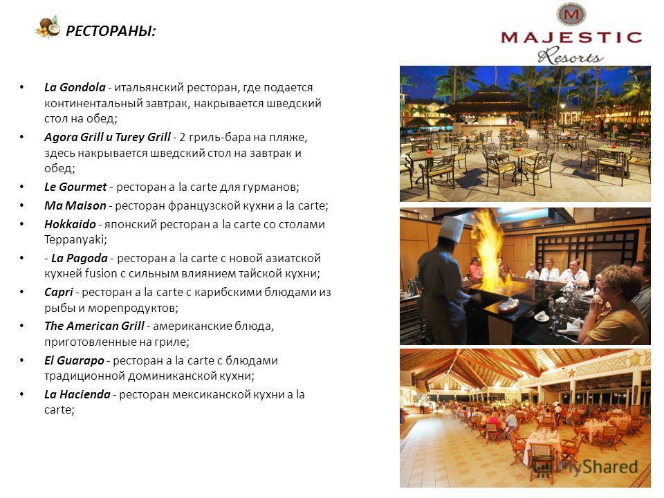 РЕСТОРАНЫ: La Gondola - итальянский ресторан, где подается континентальный завтрак, накрывается шведский стол на обед; Agora Grill и Turey Grill - 2 гриль-бара на пляже, здесь накрывается шведский стол на завтрак и обед; Le Gourmet - ресторан a la ca