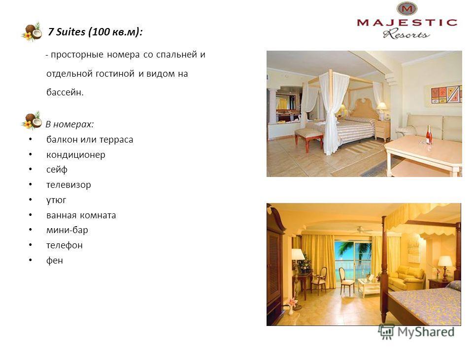 7 Suites (100 кв.м): - просторные номера со спальней и отдельной гостиной и видом на бассейн. В номерах: балкон или терраса кондиционер сейф телевизор утюг ванная комната мини-бар телефон фен