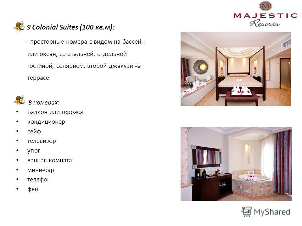 9 Colonial Suites (100 кв.м): - просторные номера с видом на бассейн или океан, со спальней, отдельной гостиной, солярием, второй джакузи на террасе. В номерах: Балкон или терраса кондиционер сейф телевизор утюг ванная комната мини-бар телефон фен