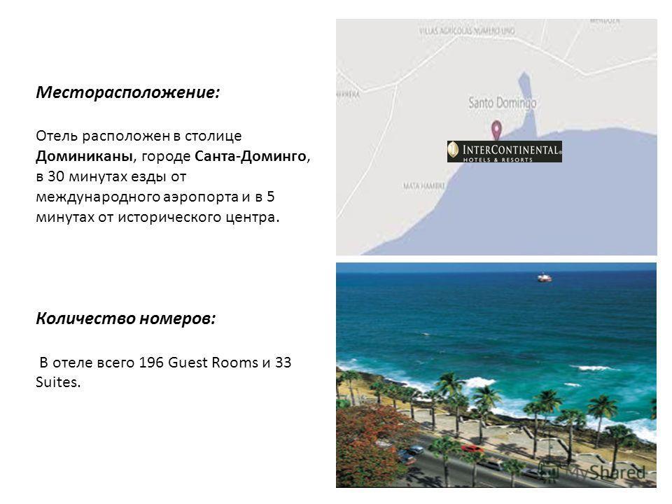 Месторасположение: Отель расположен в столице Доминиканы, городе Санта-Доминго, в 30 минутах езды от международного аэропорта и в 5 минутах от исторического центра. Количество номеров: В отеле всего 196 Guest Rooms и 33 Suites.