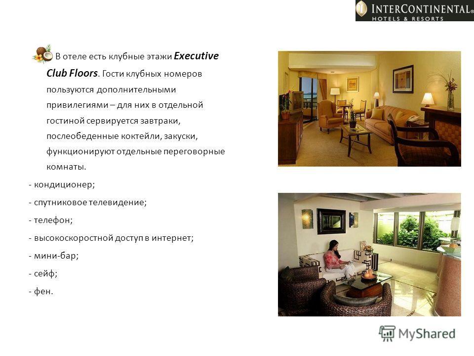В отеле есть клубные этажи Executive Club Floors. Гости клубных номеров пользуются дополнительными привилегиями – для них в отдельной гостиной сервируется завтраки, послеобеденные коктейли, закуски, функционируют отдельные переговорные комнаты. - кон