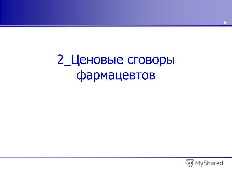 2_Ценовые сговоры фармацевтов 6
