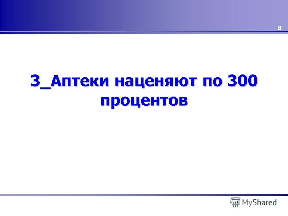 3_Аптеки наценяют по 300 процентов 8