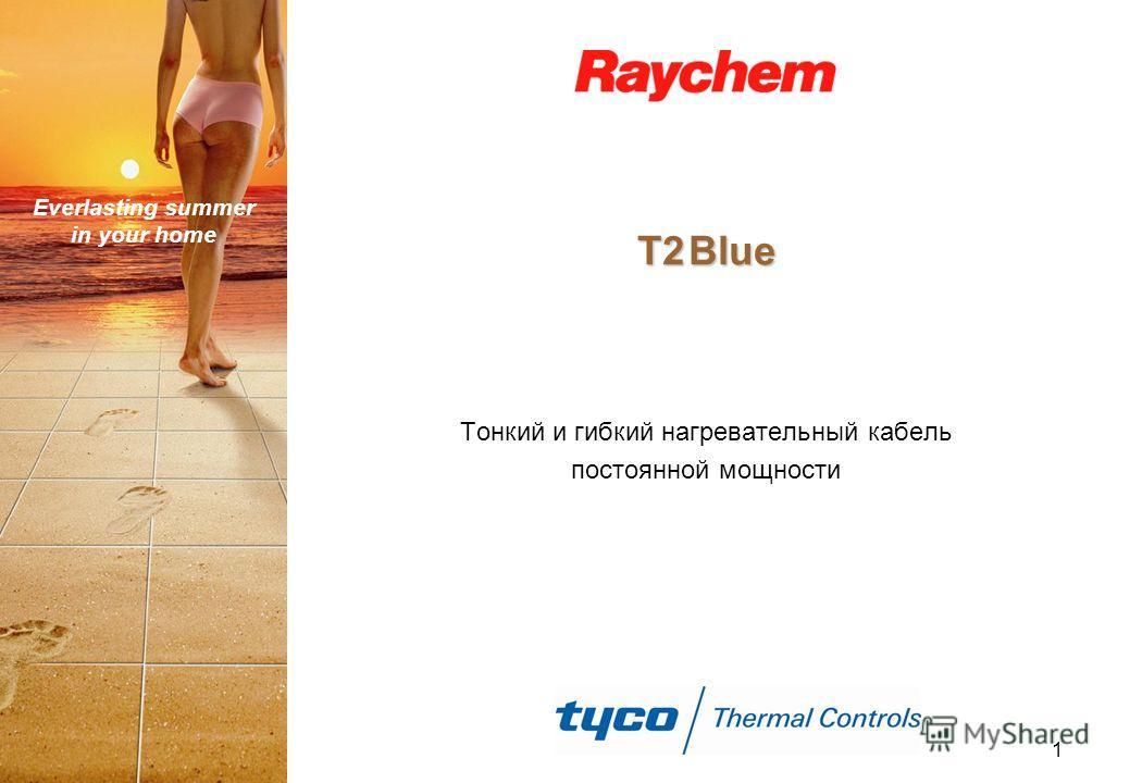 Everlasting summer in your home 1 T2 Blue Тонкий и гибкий нагревательный кабель постоянной мощности