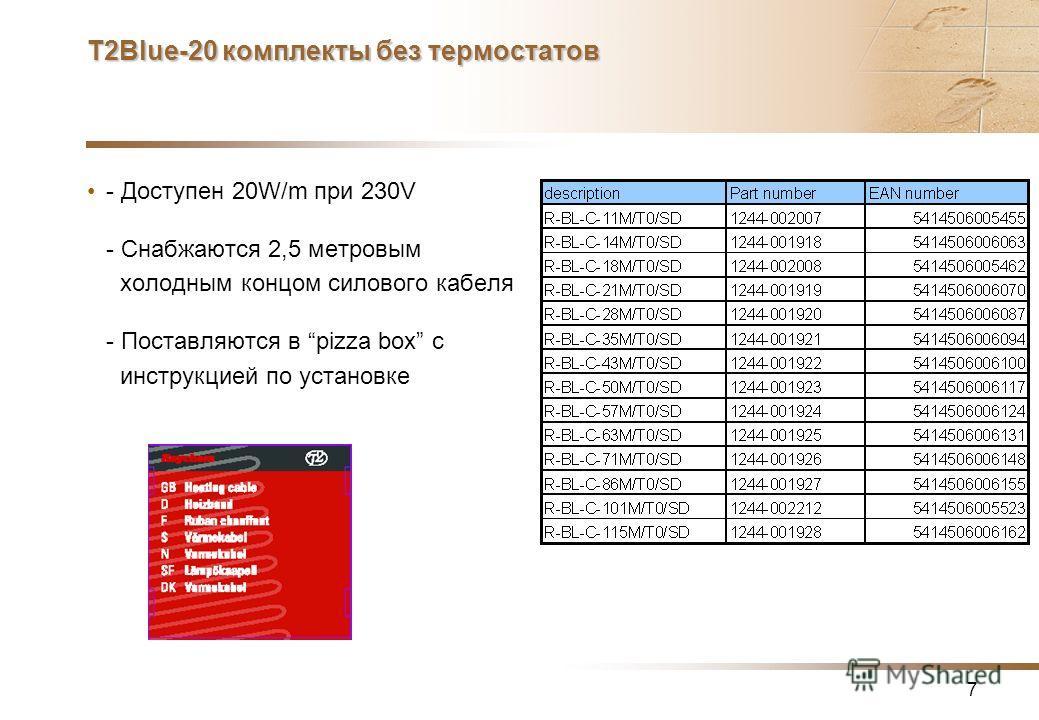 7 T2Blue-20 комплекты без термостатов - Доступен 20W/m при 230V - Снабжаются 2,5 метровым холодным концом силового кабеля - Поставляются в pizza box с инструкцией по установке