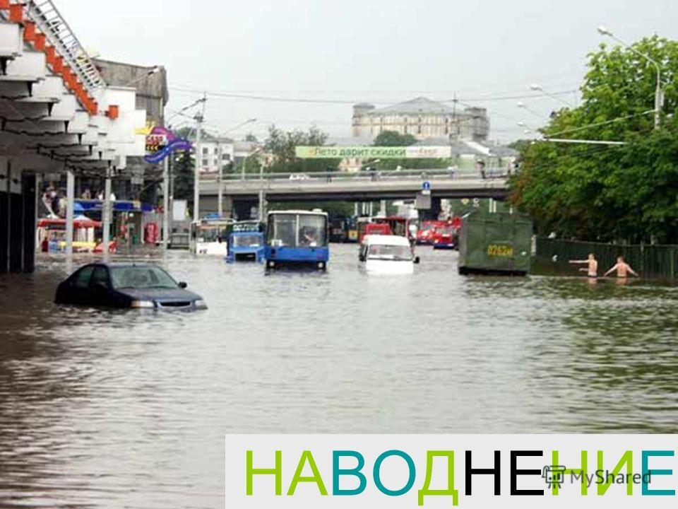 Наводнение в Луганске