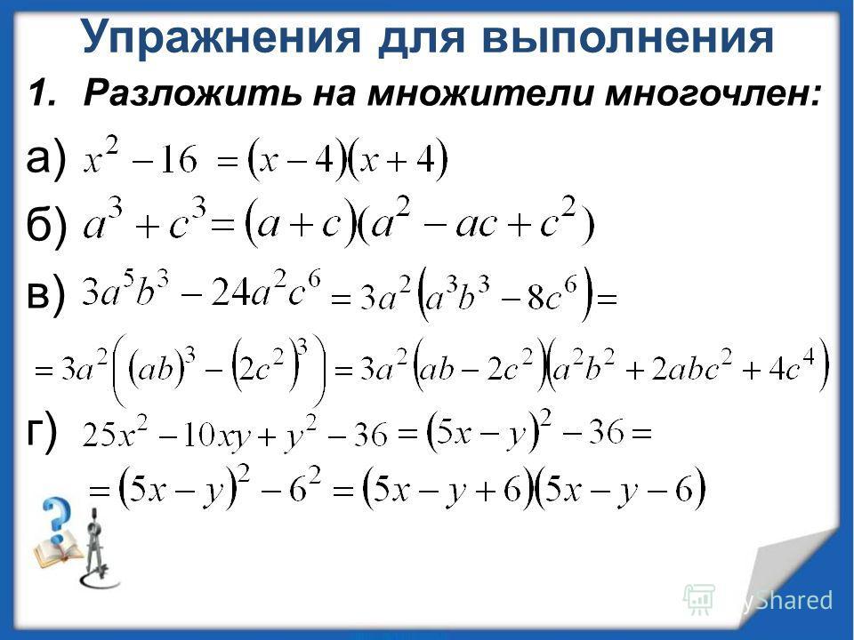 Упражнения для выполнения 1.Разложить на множители многочлен: а) б) в) г)
