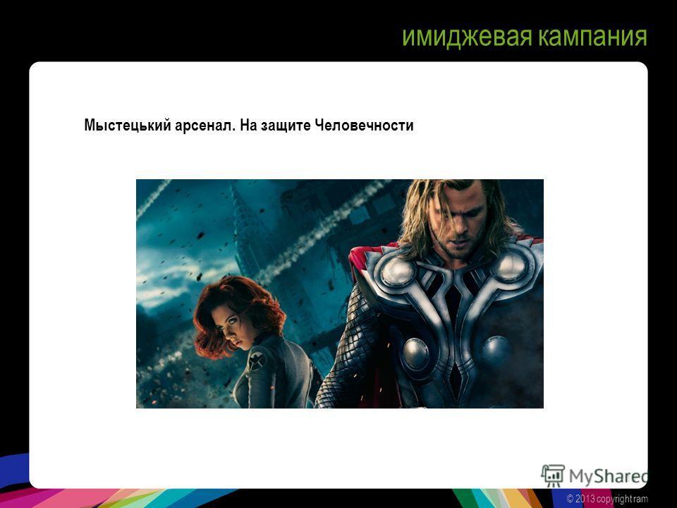 имиджевая кампания © 2013 copyright ram 15 Мыстецький арсенал. На защите Человечности