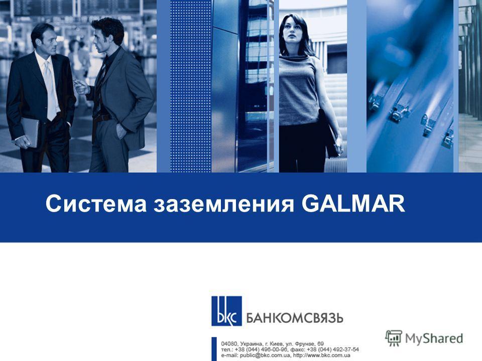 Система заземления GALMAR