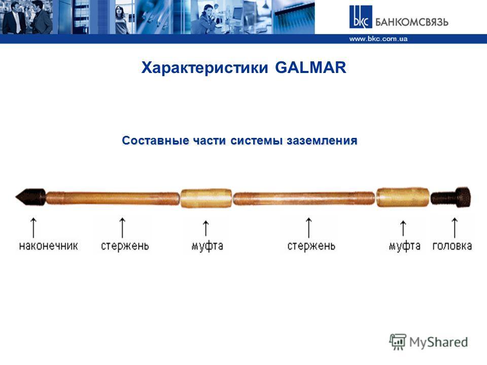 Характеристики GALMAR Составные части системы заземления