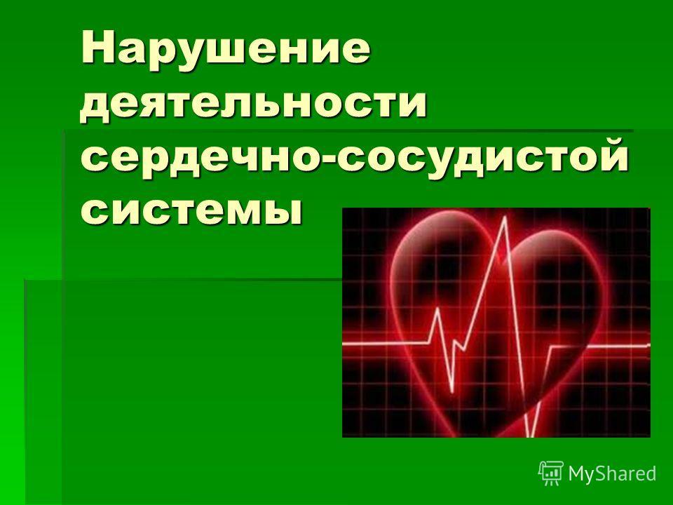 Нарушение деятельности сердечно-сосудистой системы