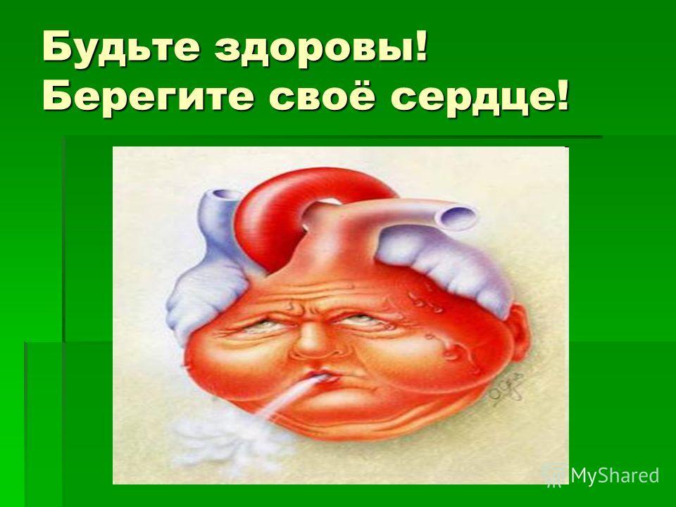 Будьте здоровы! Берегите своё сердце!