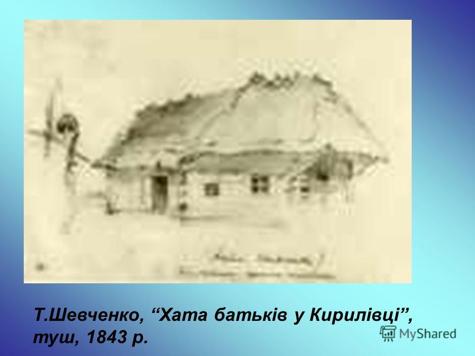 Т.Шевченко, Хата батьків у Кирилівці, туш, 1843 р.