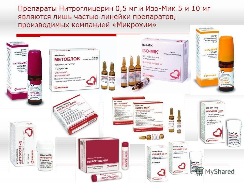 Препараты Нитроглицерин 0,5 мг и Изо-Мик 5 и 10 мг являются лишь частью линейки препаратов, производимых компанией «Микрохим»