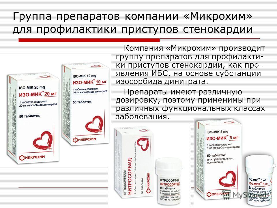 Группа препаратов компании «Микрохим» для профилактики приступов стенокардии Компания «Микрохим» производит группу препаратов для профилакти- ки приступов стенокардии, как про- явления ИБС, на основе субстанции изосорбида динитрата. Препараты имеют р