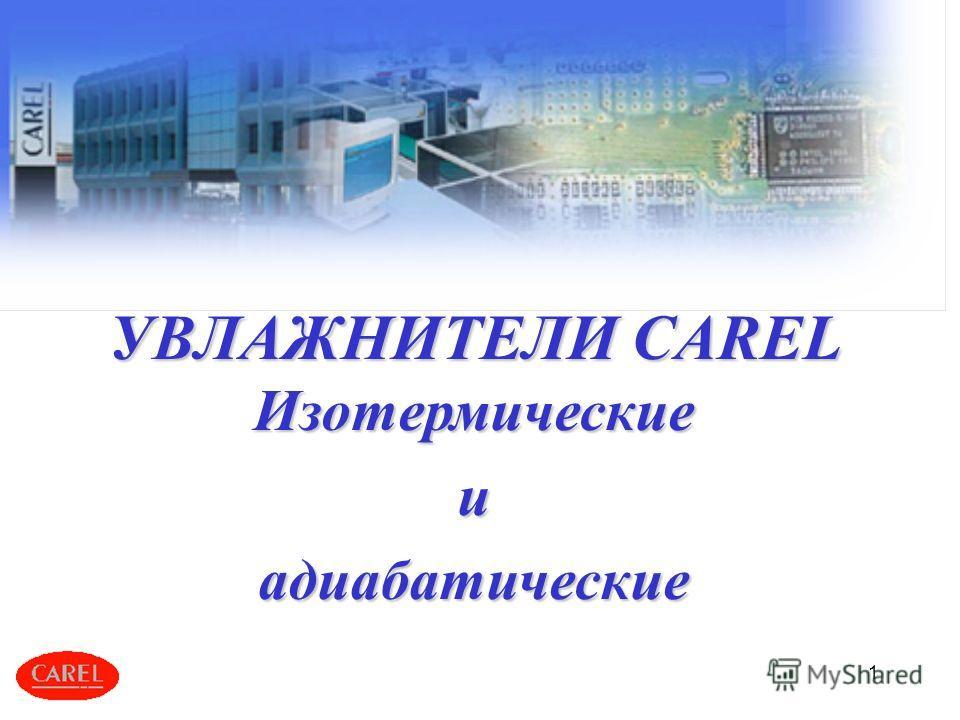 1 УВЛАЖНИТЕЛИ CAREL Изотермические иадиабатические