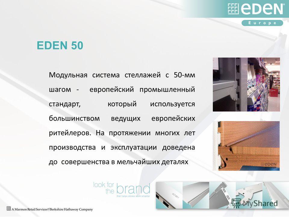 EDEN 50