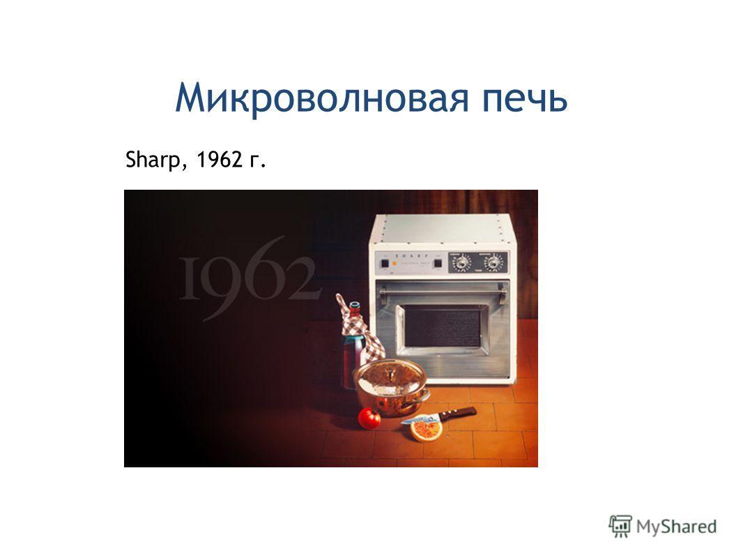 Микроволновая печь Sharp, 1962 г.