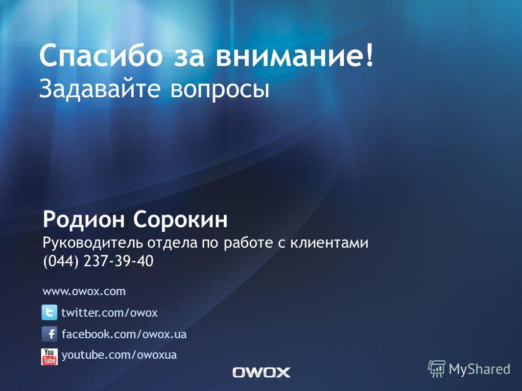 Спасибо за внимание! Задавайте вопросы Родион Сорокин Руководитель отдела по работе с клиентами (044) 237-39-40 www.owox.com twitter.com/owox facebook.com/owox.ua youtube.com/owoxua